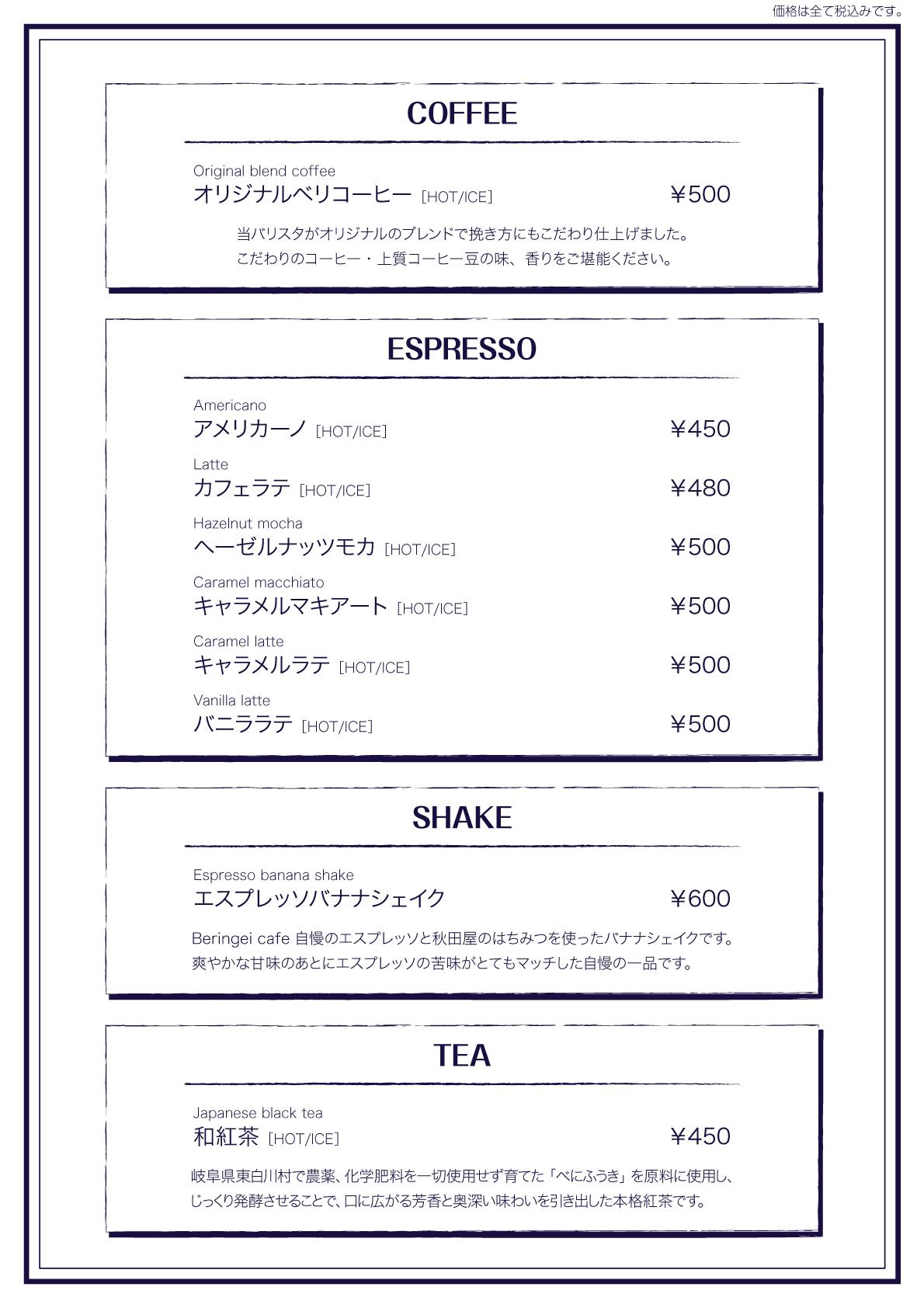ベリンゲイカフェ・ドリンクメニュー・コーヒー500円~