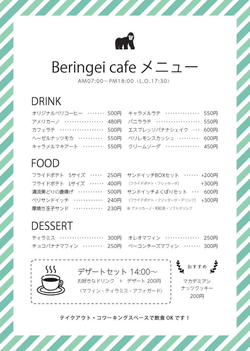 カフェのドリンク・軽食メニュー